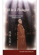 All in a Thought (BIE 1)一念之間