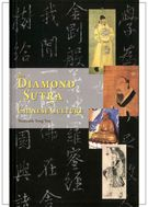 The Diamond Sutra in Chinese Culture金剛經與中國文化