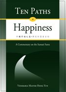Ten Paths to Happiness十種幸福之道